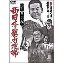 西日本暴力地帯