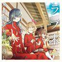 「ラブ米」キャラクターソング CD