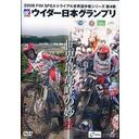 2008 FIM SPEA トライアル世界選手権シリーズ第4戦 ウイダー日本 GP