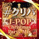 #クリパ ~J-POP Christmas Party Mix~