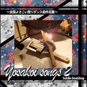 Yosakoi Songs 2~全国よさこい祭りダンス曲作品集~