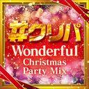 #クリパ ~Wonderful Christmas Party Mix~