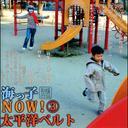 海っ子NOW!(3)