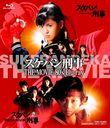 スケバン刑事 THE MOVIE 80's Blu-ray