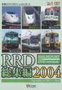 RRD総集編2004