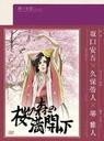 青い文学シリーズ 桜の森の満開の下