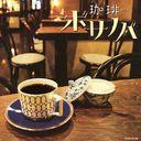 珈琲 (カフェ)ボサノバ