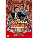 八方・今田のよしもと楽屋ニュース200