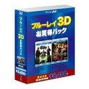 ブルーレイ3D お買得パック1 グリーン・ホーネット 3D&2Dブルーレイセット/バイオハザードIVアフターライフ IN 3D