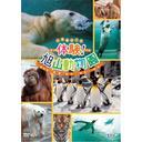 体験! 旭山動物園