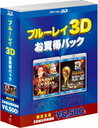 ブルーレイ3D お買得パック2