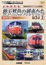 ビコム鉄道アーカイブシリーズ よみがえる総天然色の列車たち 第3章