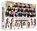 全力! 欅坂46 バラエティー KEYABINGO! 3