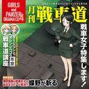 TVアニメ『ガールズ&パンツァー』ドラマCD4「月刊戦車道CD ~戦車女子特集します!~」
