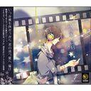 ツキウタ。シリーズ・じょん1stアルバム「はじまりの日」