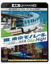 ビコム 4K HDR Ultra HD Blu-ray 東京モノレール ≪デイ&ナイト≫ 4K作品