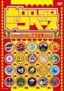 凸base (デコベース)~baseよしもとネタ全集2011~