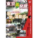 癒し系DVDシリーズ 東京再発見・散歩と温泉巡り