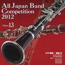 全日本吹奏楽コンクール2012
