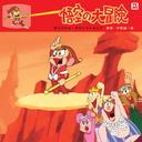 「悟空の大冒険」オリジナル・サウンドトラック