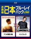 7つの贈り物 / ハンコック
