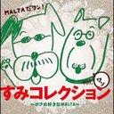 『すみコレクション』vol-1 ~ボクの好きなMALTA~