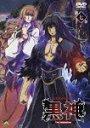 黒神 The Animation