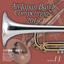 全日本吹奏楽コンクール2015