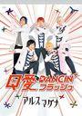 アルスマグナ DVD 「Q愛DANCIN' フラッシュ」