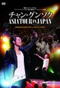 チャン・グンソク ASIA TOUR IN JAPAN DVD
