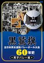 黒鷲旗全日本男女選抜バレーボール大会60年史