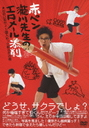 赤ペン瀧川先生のエロメール添削