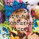 家 -ウチ- ※アルバムが1万枚売れなかったらmisonoはもうCDを発売できません。