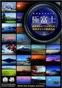 極富士 ~風景撮影のプロが教える絶景ポイント厳選54~