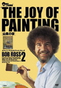 ボブ・ロス THE JOY OF PAINTING 2