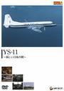 重厚長大・昭和のビッグプロジェクトシリーズ YS-11 新しい日本の翼