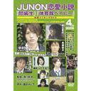 JUNON恋愛小説「同級生」「体育館ベイビー」メイキングDVD