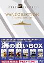 海の戦いBOX