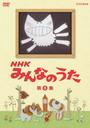 NHK みんなのうた