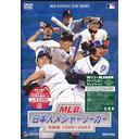 MLB 日本人メジャーリーガー 熱闘譜 1995~2003
