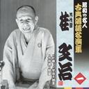 昭和の名人~古典落語名演集 九代目桂文治