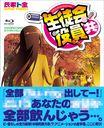 アニメ「生徒会役員共」OVA&OAD