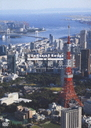 virtual trip 空撮 東京絶景 TOKYO DAYLIGHT FROM THE AIR