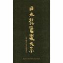 日本琵琶楽大系