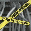 初代モモっとトークCD 下野紘&岸尾大輔盤
