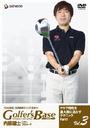 ツアープロコーチ・内藤雄士 Golfer's Base