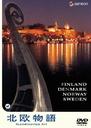 北欧物語 Scandinavian Art