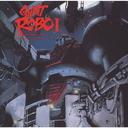 ジャイアントロボ THE ANIMATION オリジナル・サウンドトラック