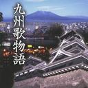 九州歌物語