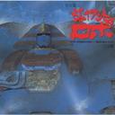 ジャイアントロボ THE ANIMATION-地球が静止する日 管弦楽団 完全盤